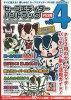 PS3用 セーブエディターハンドブック vol.4 サイバーガジェット