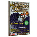 3DS PS3 PSP用 セーブエディター&コードフリーク 必勝ハンティングガイド サイバーガジェット