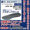 ドクター・バランス ハードLサイズ(26-27cm)