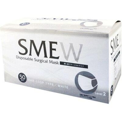 サージカルマスク SMEW ホワイト(50枚入)