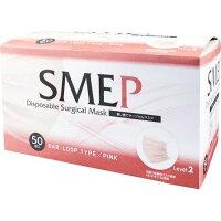 サージカルマスク SMEP ピンク(50枚入)