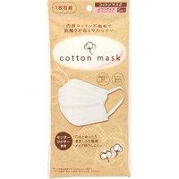 コットンマスク 1枚包装 ふつうサイズ(5枚入)
