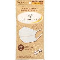 コットンマスク 1枚包装 やや小さめサイズ(5枚入)