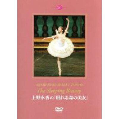バレエ&ダンス / 眠れる森の美女 牧阿佐美バレヱ団、上野水香、ネポロージニー 2003