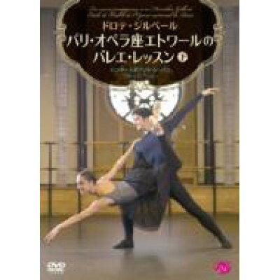 Dorothee Gilbert: パリ・オペラ座エトワールのバレエ・レッスン 下
