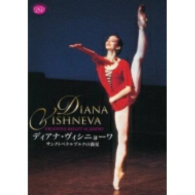 Diana Vishneva: サンクトペテルブルクの新星