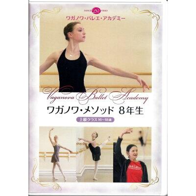 ワガノワ・メソッド8年生 上級クラス ages 16-18 dvd