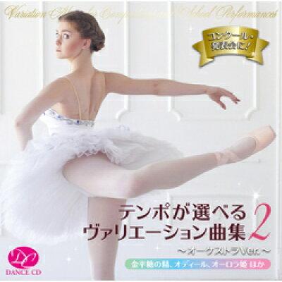 バレエcd テンポが ヴァリエーション曲集2 オーケストラver. cd