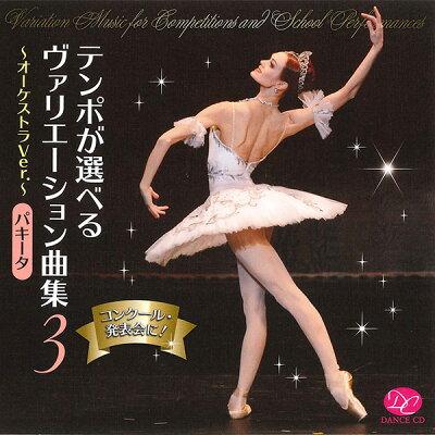 バレエCD テンポがヴァリエーション曲集vol.3