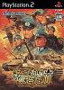 第三帝国興亡記II/PS2/SLPM-66050/A 全年齢対象