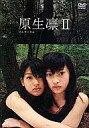 市川春樹・大政絢 原生凛 II/DVD/TCGU-0002