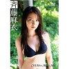斉藤麻衣 CHURA-MAI-MU/DVD/THCO-001