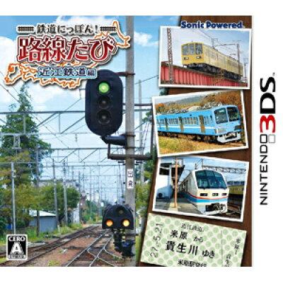 鉄道にっぽん! 路線たび 近江鉄道編/3DS/CTRPATJJ/A 全年齢対象
