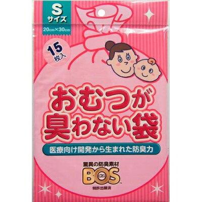 防臭袋BOS おむつが臭わない袋 ベビー用 Sサイズ(15枚入)