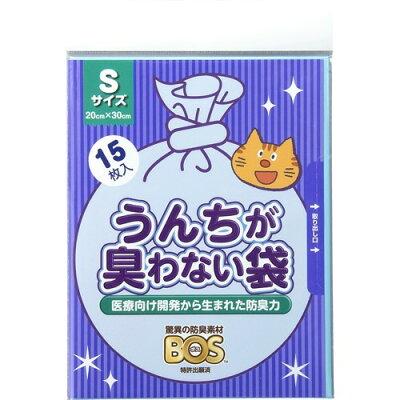 うんちが臭わない袋BOS(ボス) ネコ用 Sサイズ(15枚入)