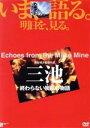 三池 終わらない炭鉱の物語 (DVD)