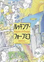 ルッキング・フォー・フミコ (DVD)