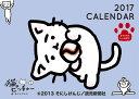 イオン 17カレンダー 猫ピッチャー 121