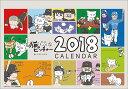 猫ピッチャー/2018年卓上カレンダー