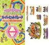 パンフレット ヘキサゴンファミリーコンサート クイズ!ヘキサゴン2 ヒットパレードWe Live HEXAGON 2009