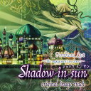 shadow in sun/ソフト