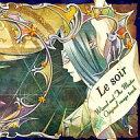 CD Le soir(レ・ソワール) 「魔法使いとご主人様」オリジナルイメージトラック(QuinRose)