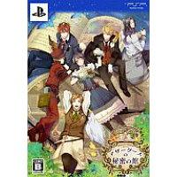 PSPソフト / マザーグースの秘密の館 豪華版