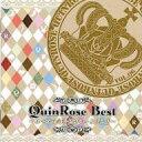 CD QuinRose Best -ボーカル曲集・2009-2012 II- クインロゼ