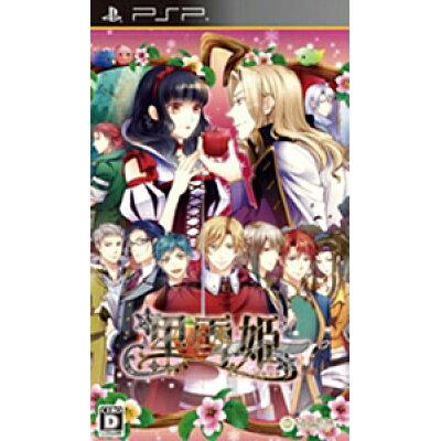 黒雪姫~スノウ・ブラック~/PSP/ULJM06362/D 17才以上対象