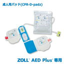 ZOLL ゾール AED Plus用 成人用パッド CPR-D padz 交換用