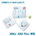ZOLL ゾール AED Plus用 小児用パッド pedi padz 〓 交換用