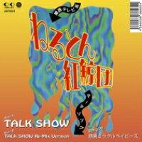 鉄腕ミラクルベイビーズ / TALK SHOW / TALK SHOW Re-Mix Version 7インチシングルレコード