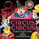 ゆるふわギャング / Ryan Hemsworth / CIRCUS CIRCUS アナログレコード