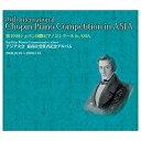 第10回ショパン国際ピアノコンクルール in ASIA アジア大会最高位受賞者記念アルバム/CD/IMCM-7010