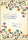 小さなピアニストのための ポーランド小品集 第2巻 CD付/アイエムシー音楽出版
