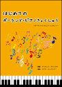楽譜 はじめてのポーランド ピアノきょくしゅう(模範演奏CD付)(IMCM-S003)