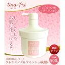 ティナプリビューティ 基礎化粧品シリーズ クレンジング&ウォッシュ 洗顔 500g