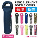 PE117BK ピンクエレファント ボトルカバー ボトルケース ブラック PINK ELEPHANT BOTTLE COVER PE117BK