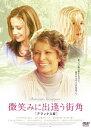微笑みに出逢う街角 デラックス版/DVD/SJ-10195