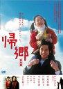 帰郷 特別篇/DVD/SJ-10215