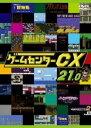DVD ゲームセンターCX 21.0