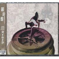 羅針盤/CD/APCRD-0902B