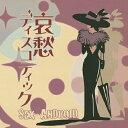 哀愁ディスコティック/CD/HMSR-0042A