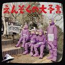 えんそくの大予言/CD/TRKY-0017