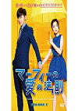 マーフィーの愛の法則 DVD-BOX1 タン・ユージャ
