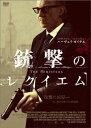 ハーヴェイ・カイテル 銃撃のレクイエム/DVD/AAC-2012S