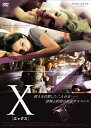 X -エックス-/DVD/AAC-2014S