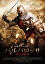 バルバロッサ 帝国の野望/DVD/AAC-2021S