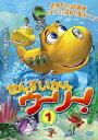 マリンアドベンチャー せんすいかんウーリー!1/DVD/AAC-2060S