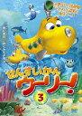 マリンアドベンチャー せんすいかんウーリー!3/DVD/AAC-2062S